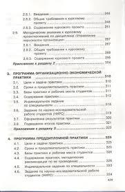 Управление персоналом Курсовые проекты практика Кибанов А ред  Управление персоналом Курсовые проекты практика