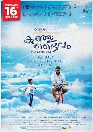 Kunju Daivam National Award Winner Kunju Daivam Has A Quiet Release Delectable Life Bor Malayalam