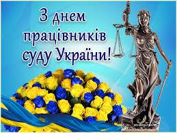 Ставищенська РДА — Привітання голови Ставищенської РДА з Днем працівників  суду