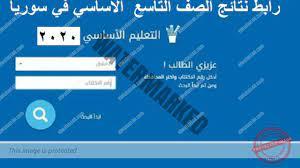 رابط نتائج التاسع 2020 حسب المدرسه عبر موقع وزارة التربية السورية  moed.gov.sy في كافة محافظات سوريا - دليل الوطن