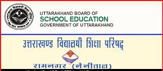 Uttarakhand D.El.Ed results 2017