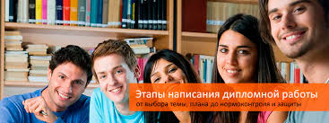 Этапы написания дипломной работы Что нужно сделать чтобы написать  1 Поступление и обучение в бакалавриате 2 Написание выпускной дипломной работы