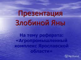 Презентация на тему Презентация Злобиной Яны Целью реферата  1 Презентация Злобиной Яны