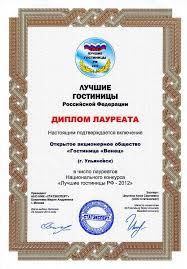awards hotel venets in ulyanovsk russia awards