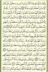 Quran: 18.Al-Kahf سورة الكهف - Style: 1 - Page: 300 - القرآن الكريم