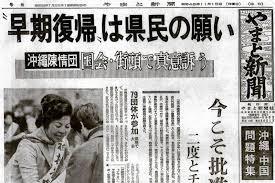 「1969年ニクソン大統領・佐藤総理会合沖縄返還」の画像検索結果