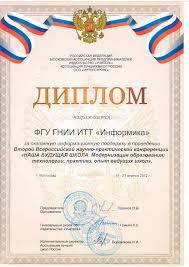ИНФОРМИКА Дипломы d17 2012 jpg