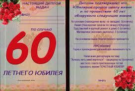 Шуточный диплом женщине на юбилей ЮбиляРУ Вручение шуточного диплома женщине юбиляру 45 50 55 60 65 лет