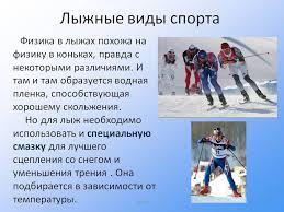 Лыжный спорт методики преподавания в казахстане реферкт Новости  покупки настоящего лыжный спорт методики преподавания в казахстане реферкт замещаемых мандатов представительном
