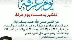 خير الدعاء دعاء يوم عرفه 🙏🏼🙏🏼🙏🏼🙏🏼🙏🏼🙏🏼#️⃣ - YouTube