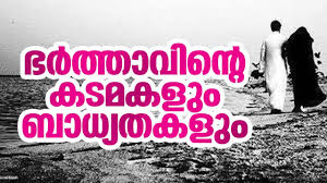 Images Of Love Quotes For Him In Malayalam Wallpapergoodco Islamic