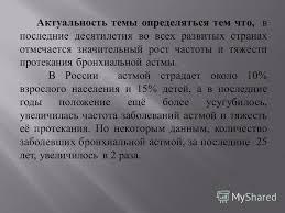 Презентация на тему ГОСУДАРСТВЕННОЕ АВТОНОМНОЕ ПРОФЕССИОНАЛЬНОЕ   МЕДИЦИНСКИЙ КОЛЛЕДЖ ДИПЛОМНАЯ РАБОТА НА ТЕМУ 2 Актуальность