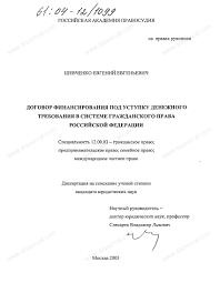 Диссертация на тему Договор финансирования под уступку денежного  Диссертация и автореферат на тему Договор финансирования под уступку денежного требования в системе гражданского права