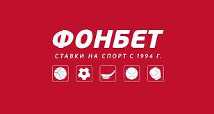 букмекерская контора фонбет ставки футбол