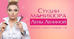 Покрытия в студии маникюра Лены Лениной