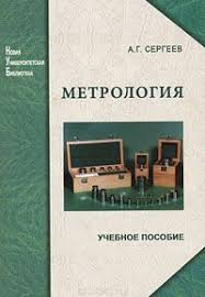 Работа над диссертацией по техническим наукам Ю И Рыжиков isbn  Метрология А Г Сергеев isbn 978 5 98704