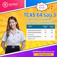 ปรับเพิ่มจำนวนรับ TCAS 64 รอบที่ 3 (Admission 1 และ 2) – ECON-SWU