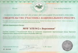 Лицензии дипломы сертификаты Фотогалерея МУП  Свидетельство о внесении в национальный реестр