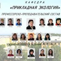 Кафедра Прикладная экология УГНТУ ВКонтакте Кафедра Прикладная экология УГНТУ