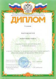 День сегодняшний ученик вчерашнего Мои ученики моя гордость  Новокузнецк диплом 2 Щекочина Анна 11 класс Публикация тезисов Влияние атмосферных загрязнений автомототранспортом на растения березы бородавчатой в