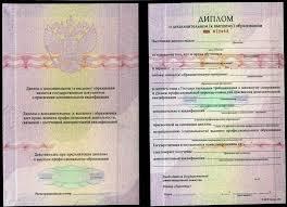 Купить диплом о высшем образовании Диплом Россия  Диплом о дополнительном образовании к высшему