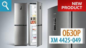 <b>Холодильник ATLANT ХМ</b>-<b>4425-049</b>-ND. Обзор новой модели ...