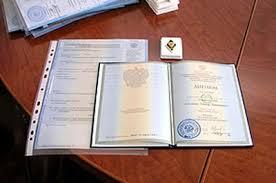 У депутата обнаружили фальшивый диплом об окончании вуза Новости  У депутата обнаружили фальшивый диплом об окончании вуза