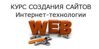Курсовая работа создание сайта найдено в файлах курсовая работа создание сайта