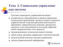 Презентация на тему Социальный менеджмент Разработала О  3 Тема 2 Социальное управление как система Система социального управления