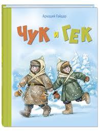 <b>Чук и</b> Гек Энас-<b>Книга</b> 2509046 в интернет-магазине Wildberries.ru