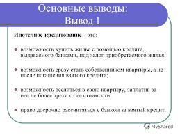 Презентация на тему ДИПЛОМНАЯ РАБОТА на тему Государственное  7 Основные