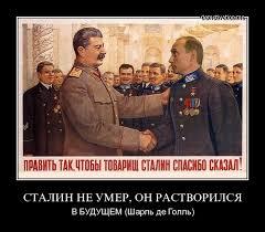 Демонизация Сталина - один из способов атаки на Россию, - Путин - Цензор.НЕТ 9702