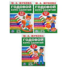 "<b>УМКА Книга обучающая</b>, М.А.Жукова, ""Годовой курс занятий ..."