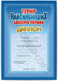 Изготовление дипломов Печать сертификатов Изготовление грамот  печать дипломов турнир боксеров киев