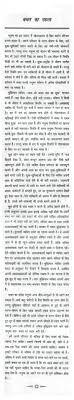 essay on importance of trees essay on importance of saving in  essay on importance of saving in hindi