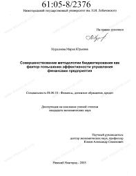 Диссертация на тему Совершенствование методологии бюджетирования  Диссертация и автореферат на тему Совершенствование методологии бюджетирования как фактор повышения эффективности управления финансами предприятия