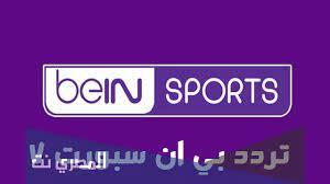 تردد قناة bein sport 7 hd على النايل سات - المصري نت