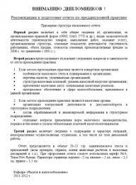 Финансовый Менеджмент Отчет По Практике финансовый менеджмент отчет по практике