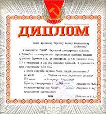 Дипломы награды благодарности диплом художника Б Е Терехова