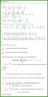 К дидактические материалы потапов шевкин класс ГДЗ ответы Контрольная работа №4 дм потапов шевкин 6 класс