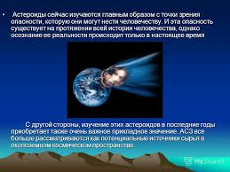 Презентация на тему Полезные ископаемые Земли и космоса К  37 Астероиды