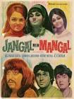 Reena Roy Jangal Mein Mangal Movie