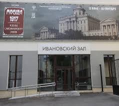 Выставка Москва Взгляд с Ваганьковского холма в Ивановском  Ивановский зал