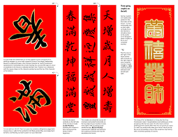 chinese character for happy new year chinese new year teachers resources