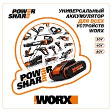 <b>Воздуходувка аккумуляторная Worx</b> WG584E, 40 В (АКБ и ЗУ в ...
