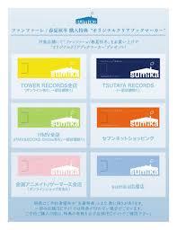 インフォメーション Sumika ソニーミュージック オフィシャルサイト
