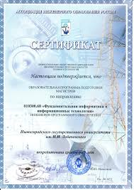 Направления деятельности Университет Лобачевского 3 4