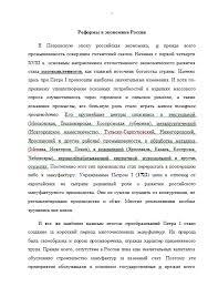 Реферат Экономические реформы Петра Рефераты Банк рефератов  Экономические реформы Петра 1 12 04 11