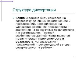 research methods Методология исследования презентация онлайн  Структура диссертации