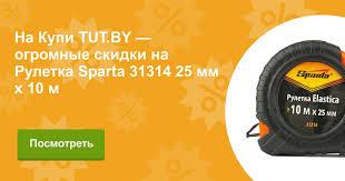 Купить <b>Рулетка Sparta 31314</b> 25 мм x 10 м в Минске с доставкой ...